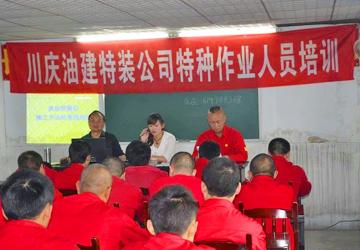 川庆油建特装公司特种作业人员培训现场