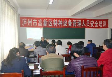 泸州市高新区特种设备管理人员安全培训现场