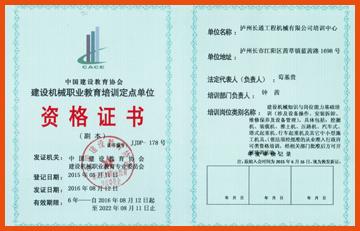 建设机械职业教育培训定点单位资格证书