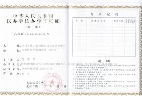 民办学校资格证