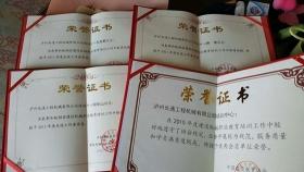 中国建协荣誉